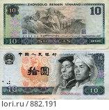 Купить «Деньги, 10 юаней старого образца, Китай», фото № 882191, снято 22 мая 2019 г. (c) Александр Солдатенко / Фотобанк Лори