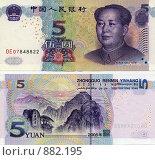 Купить «Деньги, 5 юаней, Китай», фото № 882195, снято 24 мая 2019 г. (c) Александр Солдатенко / Фотобанк Лори