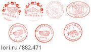 Купить «Почтовые штемпели Китая. Олимпийская тематика», иллюстрация № 882471 (c) Александр Солдатенко / Фотобанк Лори
