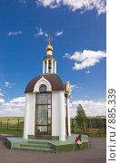 Часовня святой блаженной Ксении Петербуржской в Кемерове (2009 год). Стоковое фото, фотограф Михаил Павлов / Фотобанк Лори