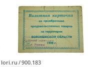 Купить «Визитная продуктовая карточка. Начало 90-х годов», фото № 900183, снято 3 мая 2009 г. (c) Корчагина Полина / Фотобанк Лори
