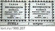 Купить «Продуктовые карточки. Начало 90-х годов», фото № 900207, снято 3 мая 2009 г. (c) Корчагина Полина / Фотобанк Лори