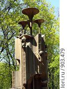 Купить «Воронеж. Детский парк Орленок. Старый фонтан», фото № 903479, снято 3 мая 2009 г. (c) Корчагина Полина / Фотобанк Лори