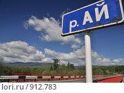 Купить «Дорога в земной Рай», фото № 912783, снято 3 июня 2009 г. (c) Григорий Погребняк / Фотобанк Лори