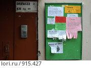 Купить «Уличные объявления», фото № 915427, снято 6 июня 2009 г. (c) Юлия Перова / Фотобанк Лори