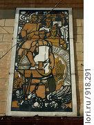 Купить «Воронеж. Плакат на жилом здании», фото № 918291, снято 3 мая 2009 г. (c) Корчагина Полина / Фотобанк Лори