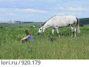 Купить «Девушка с лошадью в поле», фото № 920179, снято 14 июня 2009 г. (c) Яна Королёва / Фотобанк Лори