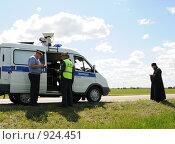 Купить «Сотрудники ДПС и священник на автотрассе», эксклюзивное фото № 924451, снято 5 июня 2009 г. (c) Free Wind / Фотобанк Лори