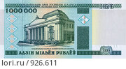 Купить «Купюра в один миллион белорусских рублей (1999 год)», фото № 926611, снято 15 декабря 2018 г. (c) Хименков Николай / Фотобанк Лори