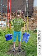 Купить «Грустная девочка и качели», фото № 928079, снято 14 июня 2009 г. (c) Ольга Шаран / Фотобанк Лори