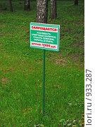 Купить «Табличка в парке», эксклюзивное фото № 933287, снято 16 июня 2009 г. (c) lana1501 / Фотобанк Лори