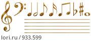 Купить «Музыкальные знаки», иллюстрация № 933599 (c) Сергей Галушко / Фотобанк Лори