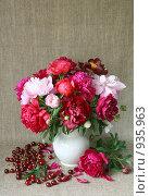 Купить «Букет пионов в белой вазе с вишнями», фото № 935963, снято 16 июня 2009 г. (c) Наталья Волкова / Фотобанк Лори