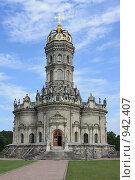 Купить «Храм Знамения в Дубровицах, г.Подольск», эксклюзивное фото № 942407, снято 23 июня 2009 г. (c) Яна Королёва / Фотобанк Лори