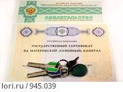 Погашение ипотеки с помощью материнского капитала. Стоковое фото, фотограф Дорощенко Элла / Фотобанк Лори