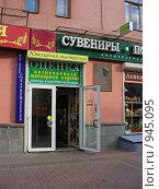 """Старый Арбат. Магазин """"Сувениры"""" (2009 год). Редакционное фото, фотограф lana1501 / Фотобанк Лори"""
