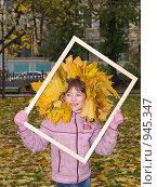 Купить «Девочка осень», фото № 945347, снято 11 октября 2008 г. (c) Зубко Юрий / Фотобанк Лори