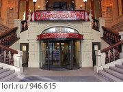 Купить «Гастроном №1 в ГУМе на Красной площади», фото № 946615, снято 16 июня 2009 г. (c) Владимир Сергеев / Фотобанк Лори