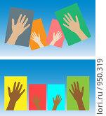 Купить «Руки», иллюстрация № 950319 (c) Сергей Галушко / Фотобанк Лори