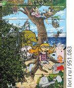 Купить «Фрагмент граффити на торце высотного жилого дома», фото № 951083, снято 29 июня 2009 г. (c) Людмила Жмурина / Фотобанк Лори