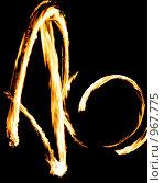 Купить «Огонь», фото № 967775, снято 4 октября 2008 г. (c) Мария Виноградова / Фотобанк Лори
