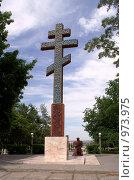 Купить «Новочеркасск. Поклонный крест на Троицкой площади», фото № 973975, снято 11 июля 2008 г. (c) Александр Тихонов / Фотобанк Лори