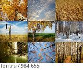 Купить «Природа», иллюстрация № 984655 (c) Карелин Д.А. / Фотобанк Лори