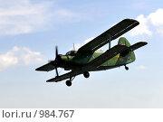 Купить «Военный кукурузник в небе», фото № 984767, снято 12 июля 2009 г. (c) Андрияшкин Александр / Фотобанк Лори