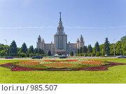 Купить «МГУ», фото № 985507, снято 31 мая 2009 г. (c) Илюхина Наталья / Фотобанк Лори