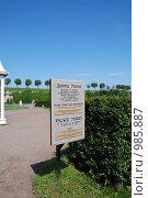 Купить «Вывеска о режиме работы Музея-дворца Марли», фото № 985887, снято 16 июля 2009 г. (c) Татьяна Князева / Фотобанк Лори