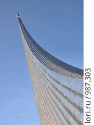 Купить «Ракета, устремленная в в бескрайние просторы космоса», фото № 987303, снято 27 мая 2009 г. (c) Олег Рыбаков / Фотобанк Лори
