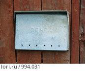 Купить «Старый почтовый ящик», фото № 994031, снято 4 июля 2009 г. (c) Хименков Николай / Фотобанк Лори