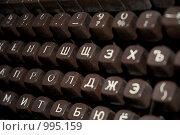 Купить «Клавиши старой печатной машинки», фото № 995159, снято 11 марта 2009 г. (c) Александр Шутов / Фотобанк Лори