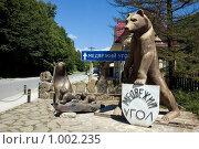 """Купить «Скульптура медведя с табличкой в лапах """"Медвежий угол"""",приглашающего в одноименный отель.Сочи», фото № 1002235, снято 7 июля 2009 г. (c) Татьяна Дигурян / Фотобанк Лори"""