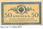 Купить «Разменный билет 50 копеек (1915 год)», фото № 1002907, снято 15 декабря 2018 г. (c) Хименков Николай / Фотобанк Лори