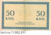 Купить «Разменный билет 50 копеек (1915 год) оборотная сторона», фото № 1002911, снято 23 сентября 2019 г. (c) Хименков Николай / Фотобанк Лори