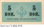 Купить «Разменный билет 5 копеек (1915 год) оборотная сторона», фото № 1002915, снято 15 декабря 2018 г. (c) Хименков Николай / Фотобанк Лори