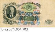 Купить «Купюра 100 рублей (1947 год)», фото № 1004703, снято 19 августа 2019 г. (c) Хименков Николай / Фотобанк Лори