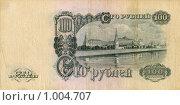 Купить «Купюра 100 рублей (1947 год) (оборотная сторона)», фото № 1004707, снято 15 декабря 2018 г. (c) Хименков Николай / Фотобанк Лори