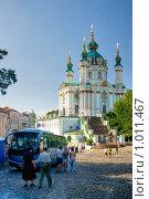 Купить «Киев, Андреевская церковь», эксклюзивное фото № 1011467, снято 5 августа 2020 г. (c) Алексей Котлов / Фотобанк Лори