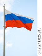 Купить «Флаг России», фото № 1025815, снято 9 августа 2009 г. (c) Оксана Белая / Фотобанк Лори