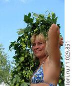 Купить «Женщина с гирляндой из хмеля», фото № 1029851, снято 7 августа 2009 г. (c) Светлана Кириллова / Фотобанк Лори