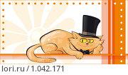 Рыжий кот в цилиндре. Стоковая иллюстрация, иллюстратор Ветрова Татьяна / Фотобанк Лори