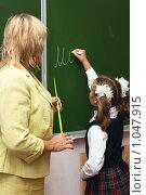 Купить «Ученица и учительница у доски», фото № 1047915, снято 20 августа 2009 г. (c) Оксана Гильман / Фотобанк Лори
