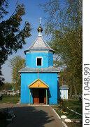 Купить «Всесвятская церковь, г.Туров, Гомельская область, Беларусь», фото № 1048991, снято 25 апреля 2009 г. (c) Марина Шатерова / Фотобанк Лори