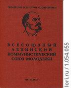 Купить «Комсомольский билет, обложка», фото № 1054055, снято 22 мая 2018 г. (c) Natalia Nemtseva / Фотобанк Лори