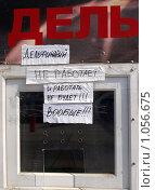 Купить «Истеричная надпись», фото № 1056675, снято 4 августа 2009 г. (c) Троицкая Алиса / Фотобанк Лори
