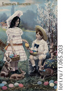 Купить «Дореволюционная пасхальная открытка», фото № 1065203, снято 27 августа 2009 г. (c) Сергей Антонов / Фотобанк Лори
