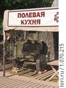 Купить «Полевая кухня», фото № 1070215, снято 6 августа 2009 г. (c) Константин Мартынов / Фотобанк Лори