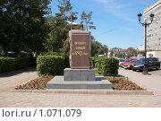 """Памятный камень """"Оренбург основан в 1743 году"""", фото № 1071079, снято 12 июня 2009 г. (c) Вадим Орлов / Фотобанк Лори"""